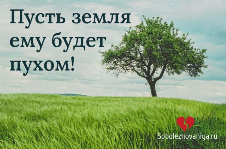 """Траурная открытка """"Пусть земля ему будет пухом"""""""
