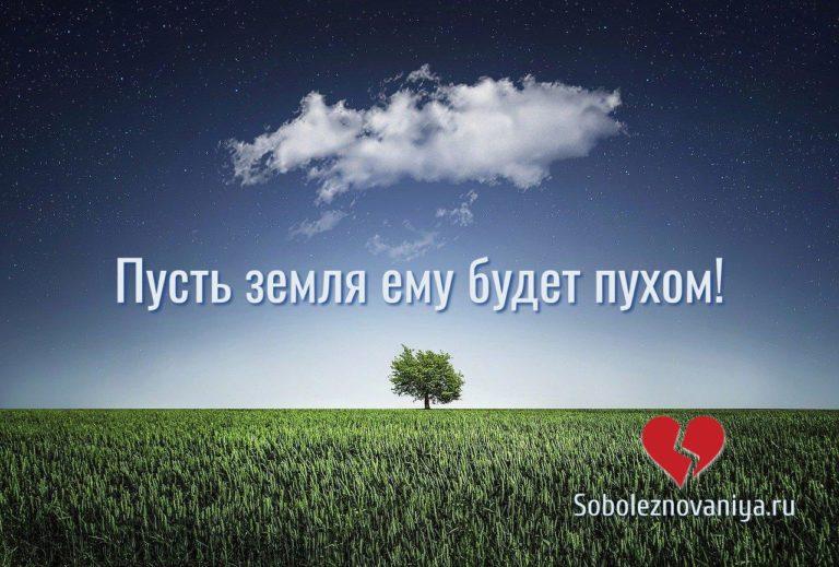 """Траурная открытка """"Пусть земля будет пухом"""""""