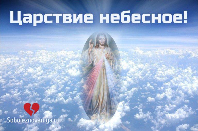 """Траурная открытка """"Царствие небесное!"""""""